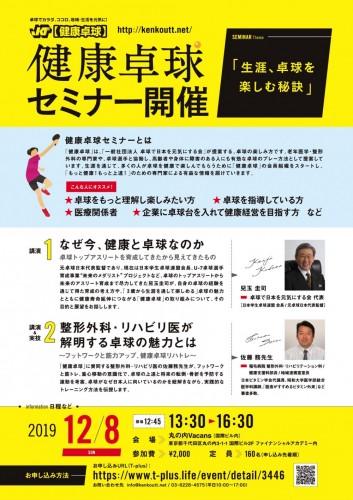 seminar_flier_1011a